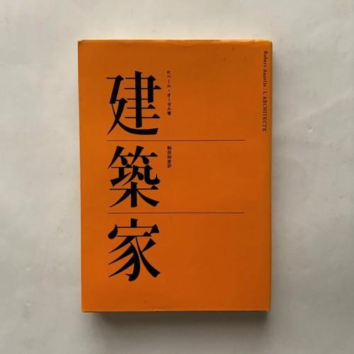 現代建築シリーズ / 建築家 / ロベール・オーゼル