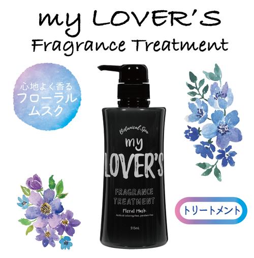 【フローラルムスク:トリートメント】my・LOVER'S ボタニカルフレグランス フローラルムスクの香り