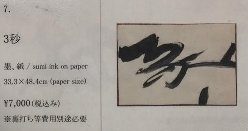 中嶋敏生作品「3秒」カタログ7
