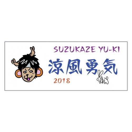 2018応援タオル
