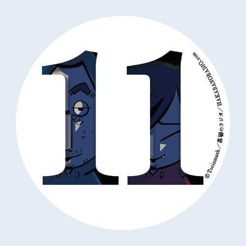 11st 記念ステッカー