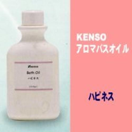 メディカルアロマで信頼のブランドKENSO鮮度重視でKENSOを選ぶなら  KENSO ハピネス(ブレンドバスオイル)