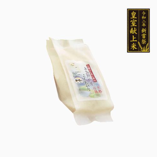 京の豆っこ米 - 450g (3合)