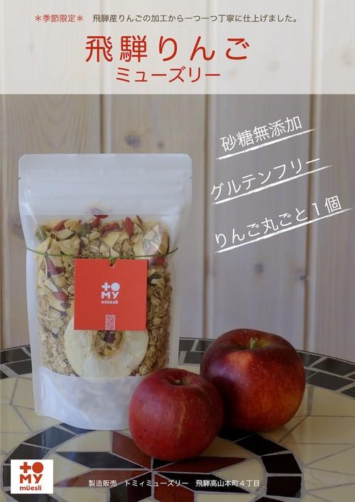 飛騨りんごのミューズリー220g