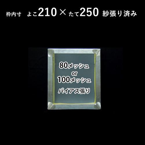 紗張り済みスクリーン枠(アルミ枠)21センチ×25センチ