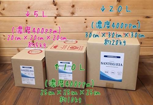 【送料無料】次亜塩素酸水サンテジア 5L