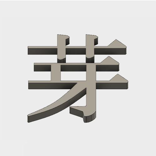 """芽   【立体文字180mm】(It means """"sprout"""" in English)"""