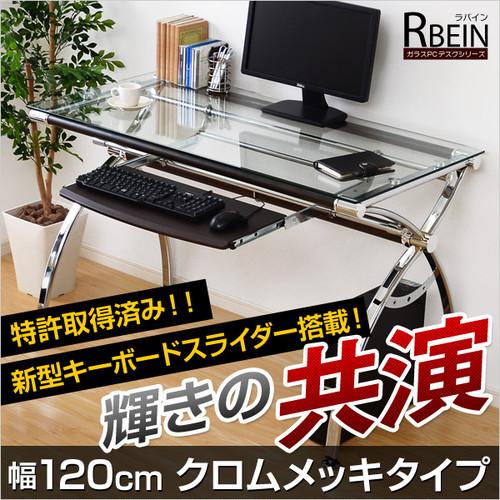 ガラス天板パソコンデスク幅120cm【-Rbein-ラバイン(クロムメッキタイプ)】|一人暮らし用のソファやテーブルが見つかるインテリア専門店KOZ|《TSP-GM》