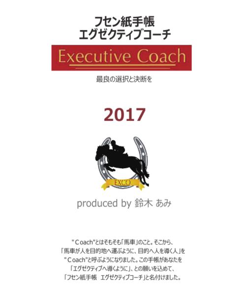 """フセン紙Diary                 """"エグゼクティブコーチ""""2017<1月4月始まり両対応>"""