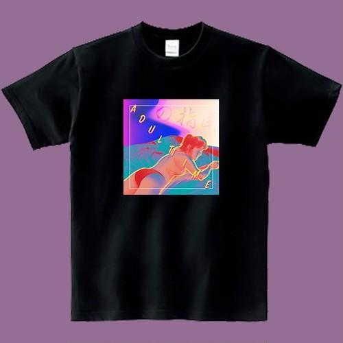 アダルトタイムTシャツ by mai洀