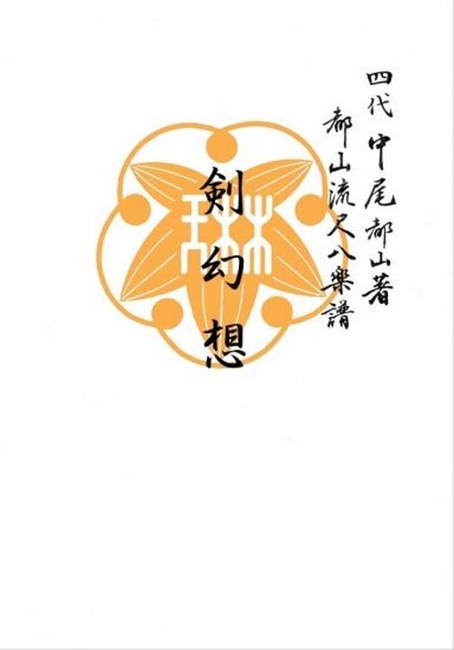 T32i105 TSURUGIGENSO(Shakuhachi/I. Seizan Shodai /shakuhachi/tablature score)