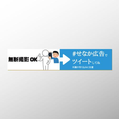 広告札「撮影&ツイートOK」