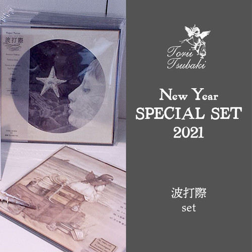 New Year SPECIAL SET(波打際)
