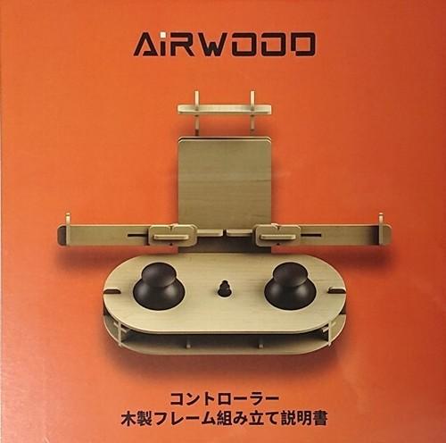 コントローラー木製フレーム (AirWood)