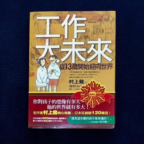 『13歳のハローワーク』中国語版