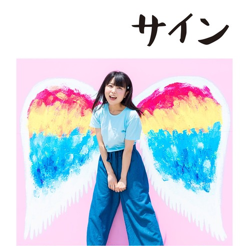 【CD】アルバム「サイン」(2017.9.6発売)