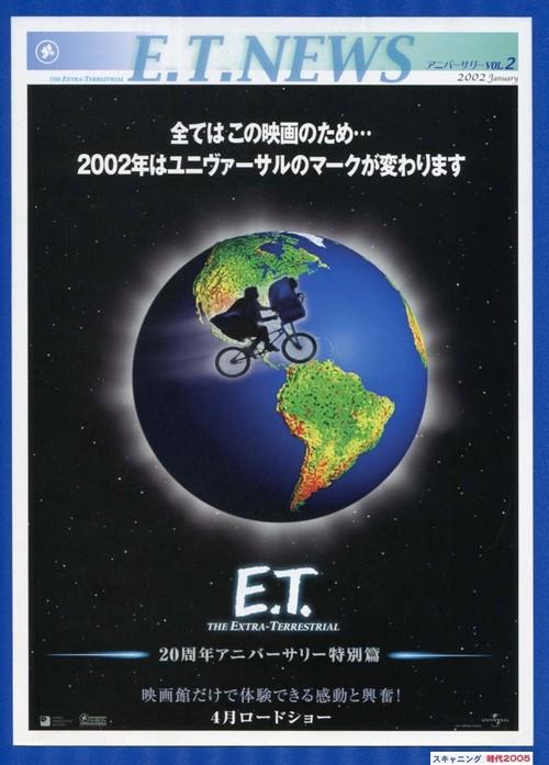 (2) E.T. 20周年アニバーサリー特別版