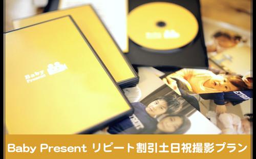 【リピート割引・土日祝撮影プラン】Baby Present