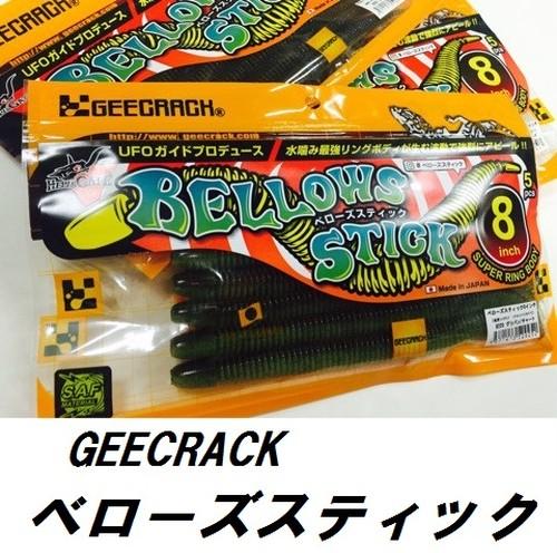 GEECRACK / ベローズスティック
