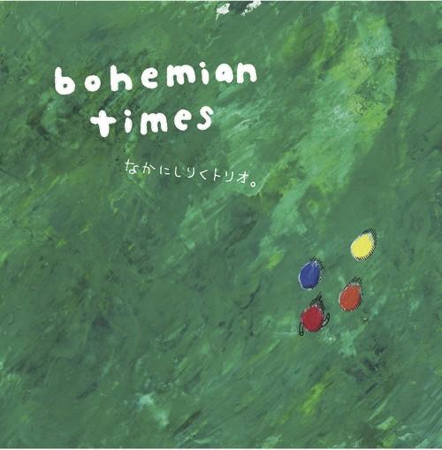 bohemian times/なかにしりくトリオ。