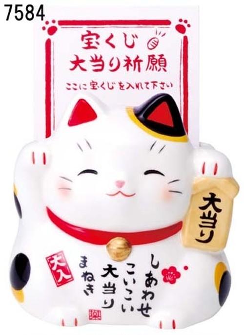 彩絵 大当り招き猫(宝くじ入れ・小)