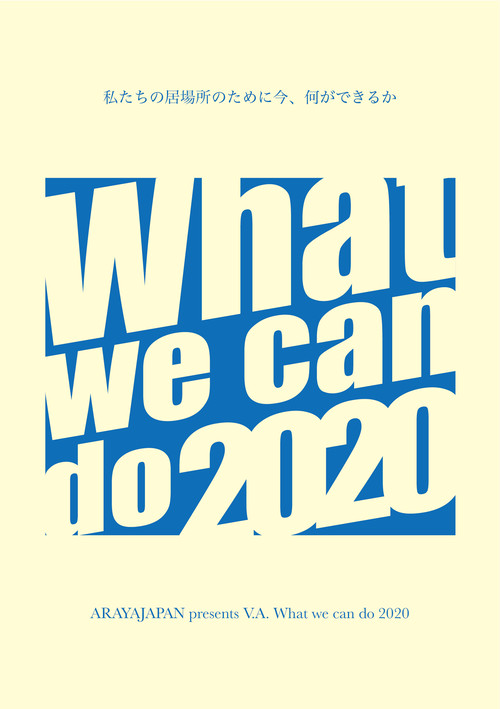 "V.A. / ARAYAJAPAN presents  Compilation Album  ""What we can do 2020"""
