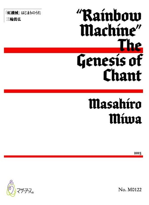 "M0122 ""Rainbow Machine"" The Genesis of Chant(Piano solo/M. MIWA /Full Score)"