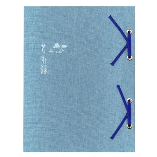 ゲストブック(芳名帳) 縦書き 和風・富士山(ブルー) S-133 B WE-GE-70【結婚式/ブライダル/ウェディング/ウエディング/縦書き/和風】