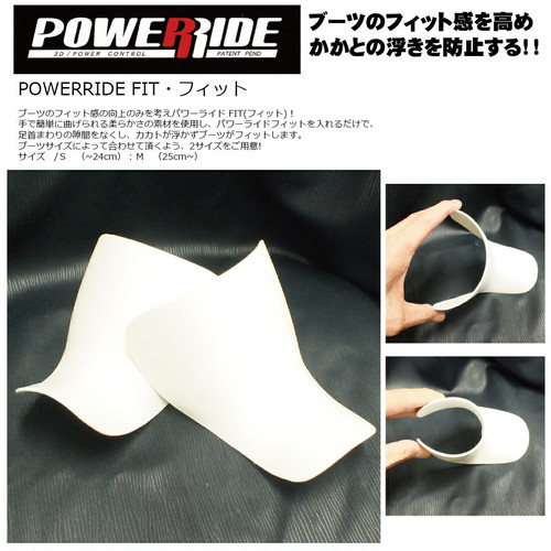 POWER RIDE FIT White フィット パワーライド フィット ブーツタン