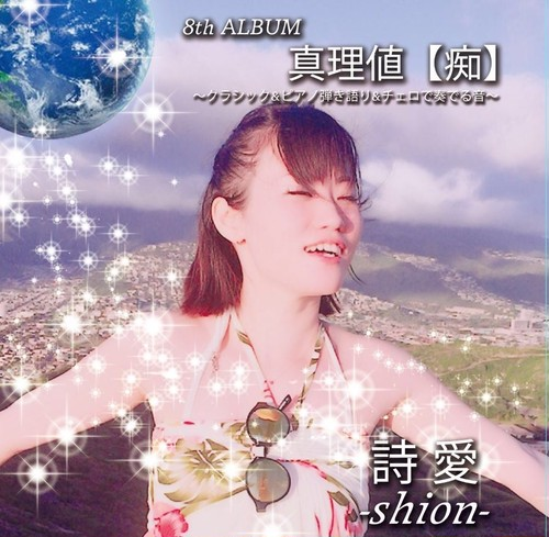 【CD】8thAlbum『真理値【痴】』 〜クラシック&ピアノ&弾き語り&チェロで奏でる音〜