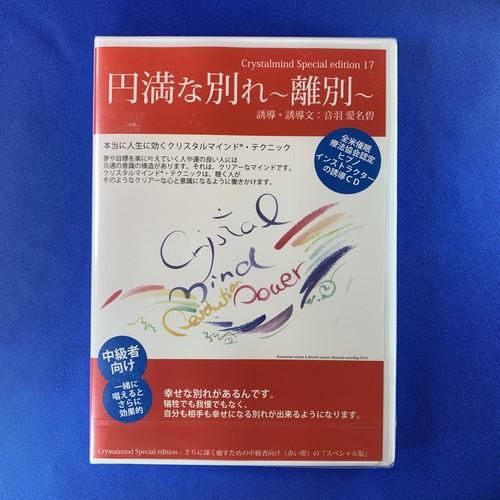 円満な別れ~離別/Crystalmind Special edition 17