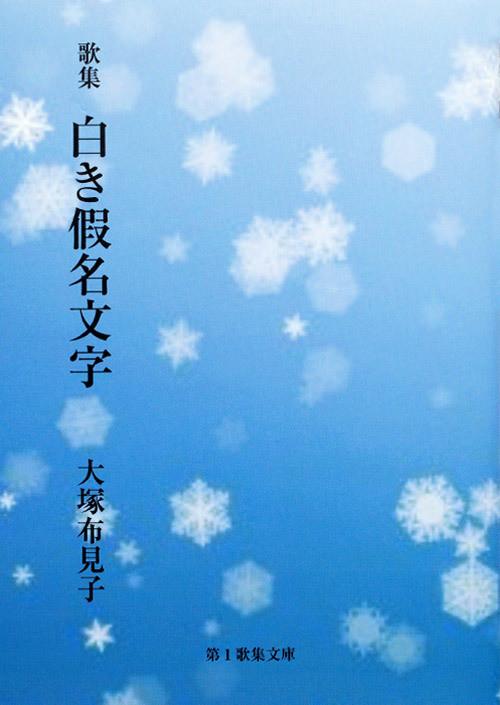 白き假名文字[大塚布見子/著]