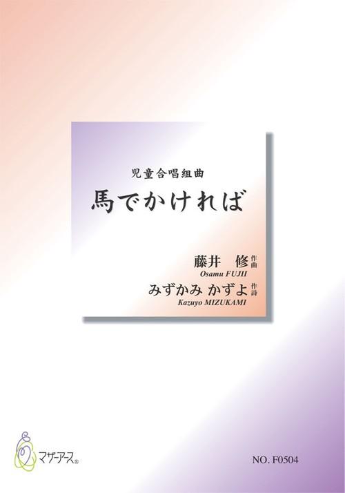 F0504 馬でかければ(児童合唱/藤井修/楽譜)