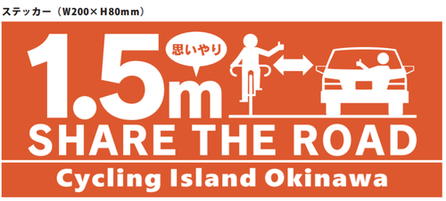 Share the road ステッカー 1枚 オレンジ