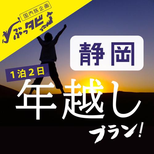 12月31日▶︎年越し企画《ぶっタビ》