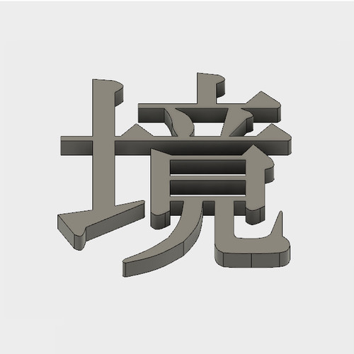 "境   【立体文字180mm】(It means ""border"" in English)"