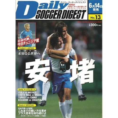 Daily SOCCER DIGEST No.13