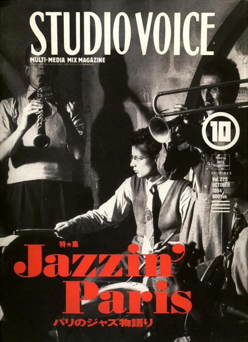 Jazzin' Paris /STUDIO VOICE VOL.226 OCT 1994