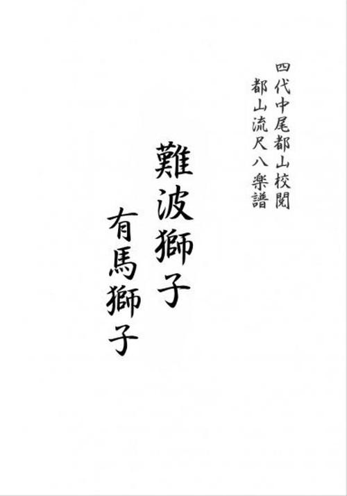 T32i285 NANIWAJISHI/ARIMAJISHI(Shakuhachi/Naniwajishi/T. Kengyo Arimajishi/M. Koto /Full Score)