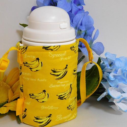 無印良品「飲み方が変えられる水筒」限定★水筒ケース、水筒カバー(バナナ)