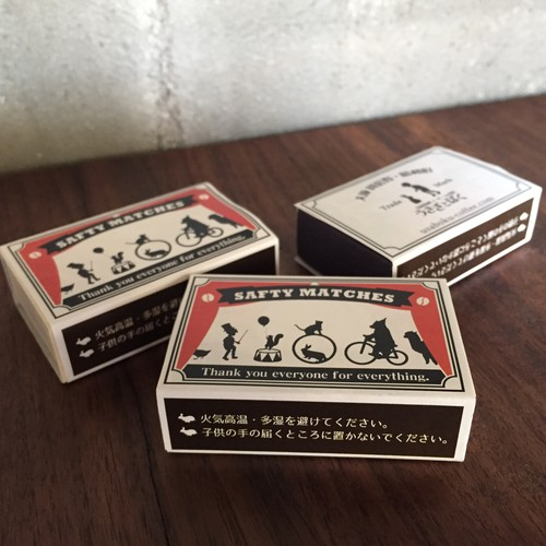 うさぎとぼくオリジナルレトロマッチ (3個入)