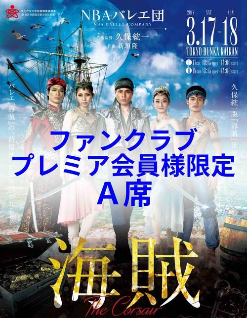 【ファンクラブプレミアA席】「海賊」公演