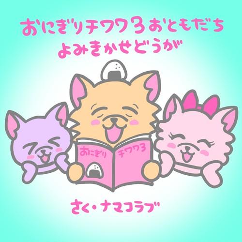 【値下】おにぎりチワワ絵本3おともだち読み聞かせ動画DVD
