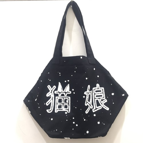 -shovel -【yes!yes!非非】六角BAG 猫娘special