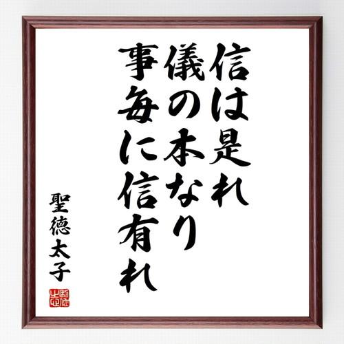 聖徳太子の名言色紙『信は是れ儀の本なり、事毎に信有れ』額付き/受注後直筆/Z0338