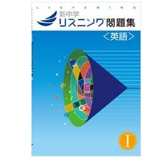 教育開発出版 新中学リスニング問題集 英語 Ⅰ,Ⅱ,Ⅲ Second Edition QRコードつき(英語のリスニングの音声は無料でネットからダウンロード) 2021年度版 各学年(選択ください) 新品完全セット なし