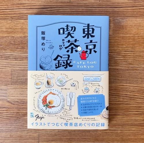 【新品】【サイン入】東京喫茶録 (カンゼン)