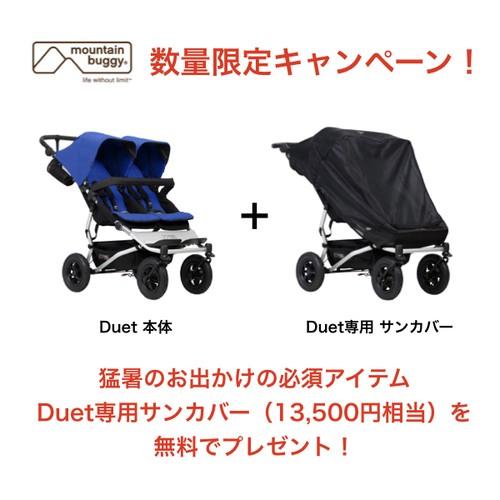 mountain buggy duet buggy  Marine マウンテンバギー デュエット青