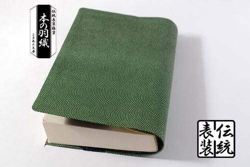 新書本用フリーサイズ ブックカバー sf006