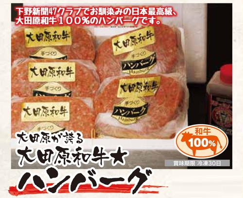 5枚入 130g大田原和牛100%ハンバーグ【丸亀精肉店】